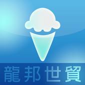 龍邦世貿 iceCream icon