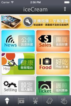 龍邦世貿 iceCream apk screenshot