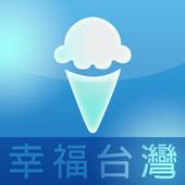 幸福台灣 iceCream icon