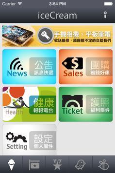台灣大道廣場 iceCream screenshot 1