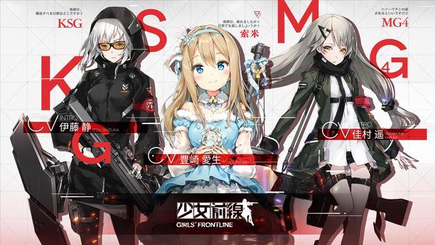 少女前線 Girls' Frontline poster