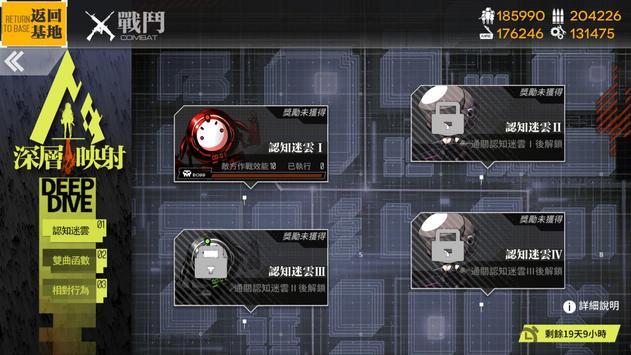 少女前線 Girls' Frontline apk screenshot