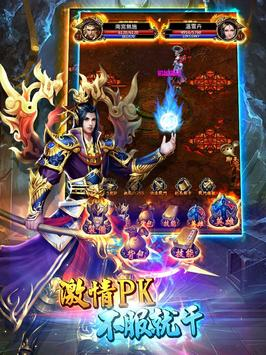 全民霸業—傳奇歸來,經典永恆不朽! apk screenshot