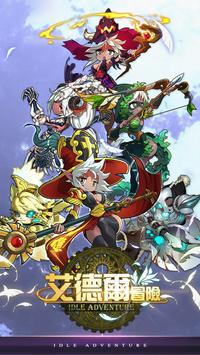 艾德爾冒險:王權爭霸 poster