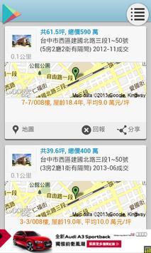 3秒查實價(彙整多房仲網的實價登錄小工具) apk screenshot
