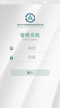 臺中建開公會 poster
