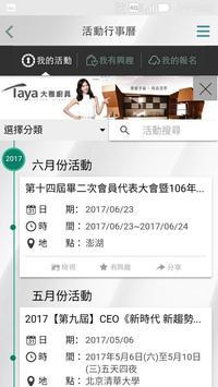 臺中建開公會 apk screenshot