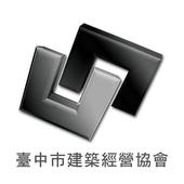 臺中建經協會 icon