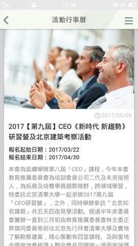 臺中建經協會 apk screenshot