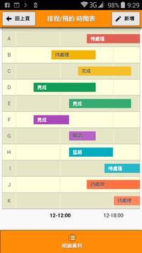 Schedule21 screenshot 1