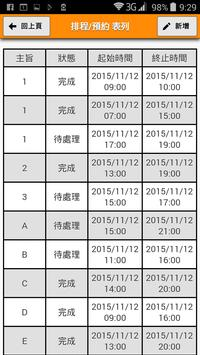 Schedule21 screenshot 2