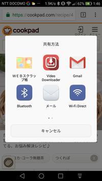 WEBスクラップ帳 poster