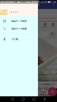 WEBスクラップ帳 screenshot 1