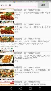 WEBスクラップ帳 screenshot 2