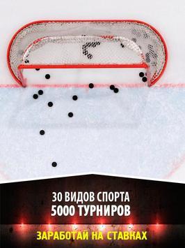 ЛеонБет - Ставки poster
