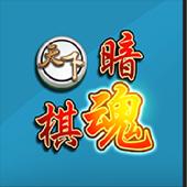天下暗棋2 icon