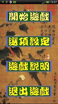 天下暗棋2 poster