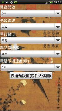天下暗棋2 screenshot 1