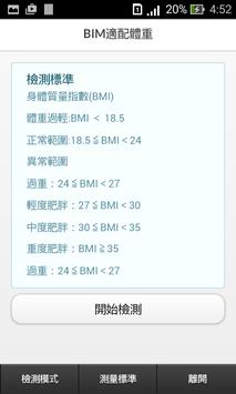 BMI計算:理想體重適配 poster