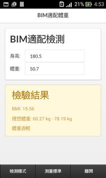 BMI計算:理想體重適配 screenshot 1