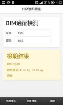 BMI計算:理想體重適配 apk screenshot