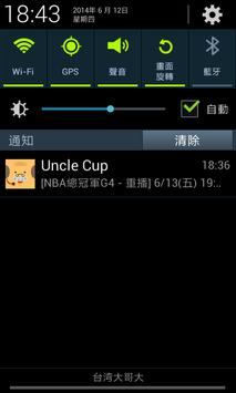 Uncle Cup screenshot 1