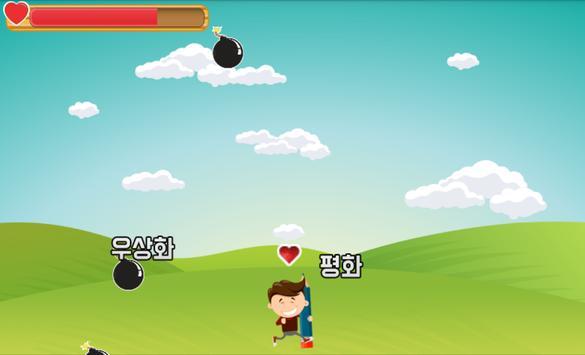 통일문예촌 screenshot 4