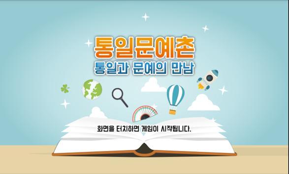 통일문예촌 poster