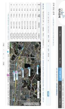 [위치추적 & 이동경로] 이동 경로 검색 / 위치추적 apk screenshot