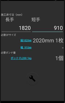 DIY クッションフロア(CF)計算機 screenshot 1