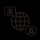 自分の発音が通用するかどうかをチェック!英語発音チェッカー! icon