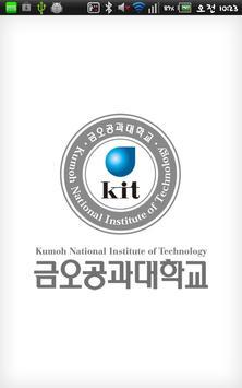금오공과대학교 poster