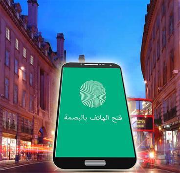 فتح هاتفك بالبصمة Prank poster
