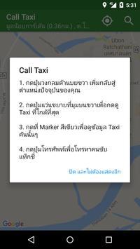 สหการแท็กซี่ screenshot 3