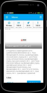 Ricco Delivery Cafe | Харьков screenshot 3