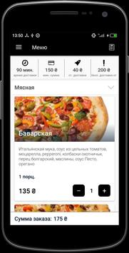 Buddhapizza | Одесса screenshot 3