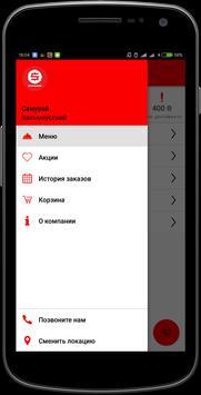 Самурай | Украина apk screenshot