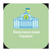 Верховна Рада України icon