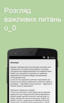 Верховна Рада України apk screenshot