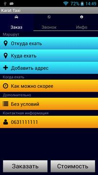 КАРАТ ТАКСИ poster