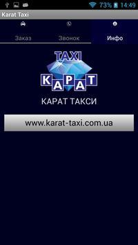 КАРАТ ТАКСИ screenshot 2