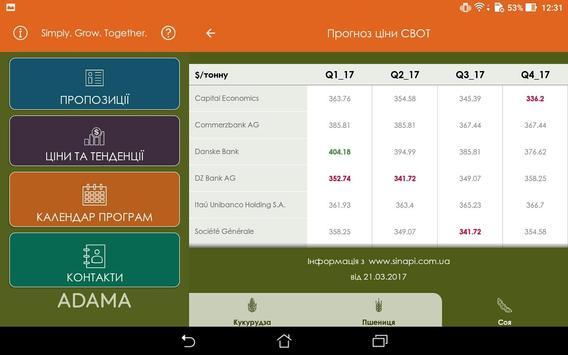 ADAMA Fin-  фінансовий помічник apk screenshot