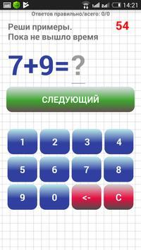 Математические гонки apk screenshot