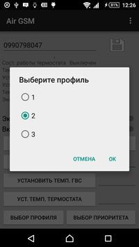 Air GSM screenshot 2