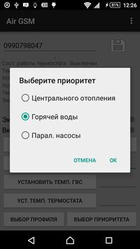 Air GSM screenshot 3