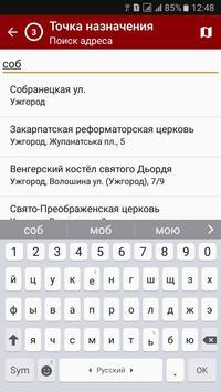 Сіті таксі (Ужгород) screenshot 4