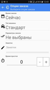 Сіті таксі (Ужгород) screenshot 5