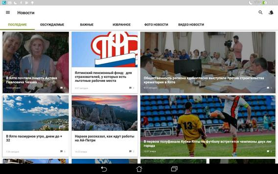Ялта City Guide apk screenshot