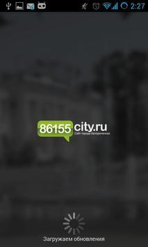 Белореченск City Guide poster