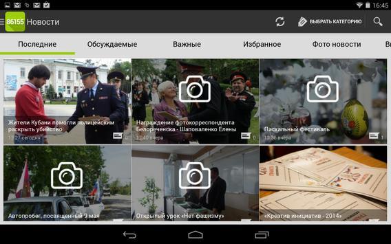 Белореченск City Guide apk screenshot